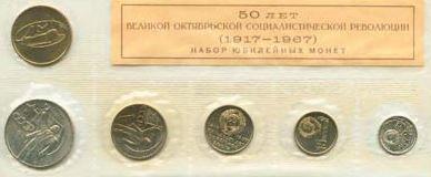 Набор «50 лет Советской власти» в полиэтиленовой запайке с жетоном Лен