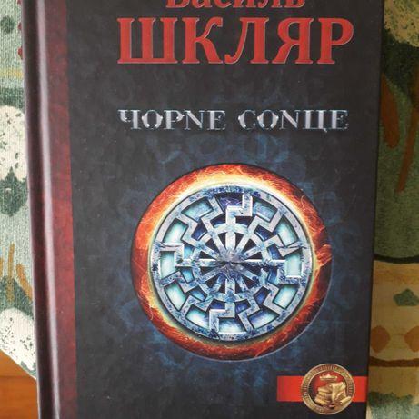 """Книга """"Чорне сонце"""" В.Шкляр"""