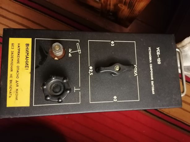 Продам устройство сварочное УСБ-120 в рабочем состоянии с кабелями.