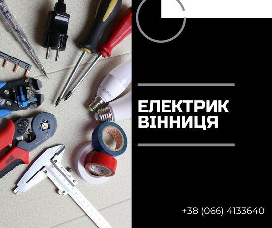 Електрик Вінниця