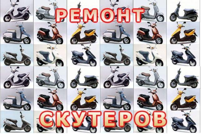 Ремонт скутеров  всех типов