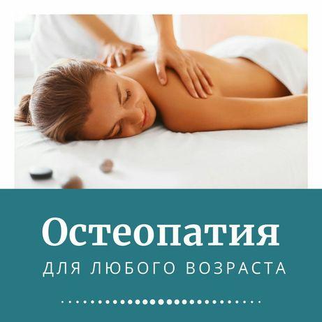 Остеопат остеопатия прием лечение