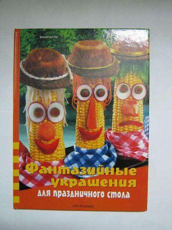 """Книга """"Фантазийные украшения для праздничного стола"""""""