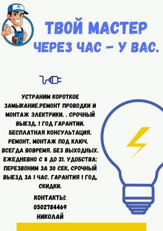 Услуги ЭЛЕКТРИКА Харьков