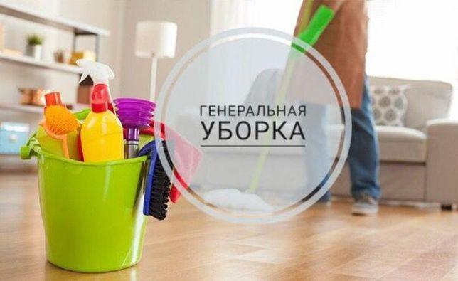 Генеральная уборка домов/квартир