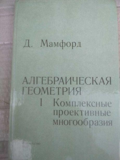 Мамфорд Д. Алгебраическая геометрия. 1.том