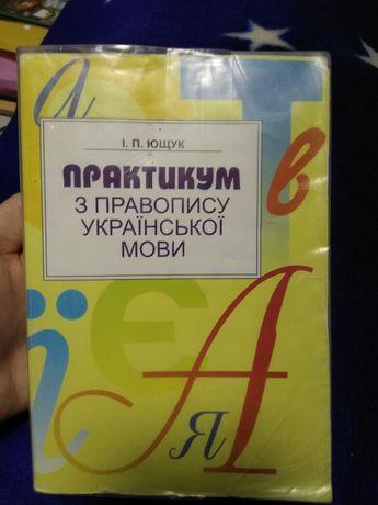 Практикум з правопису української мови, Ющук