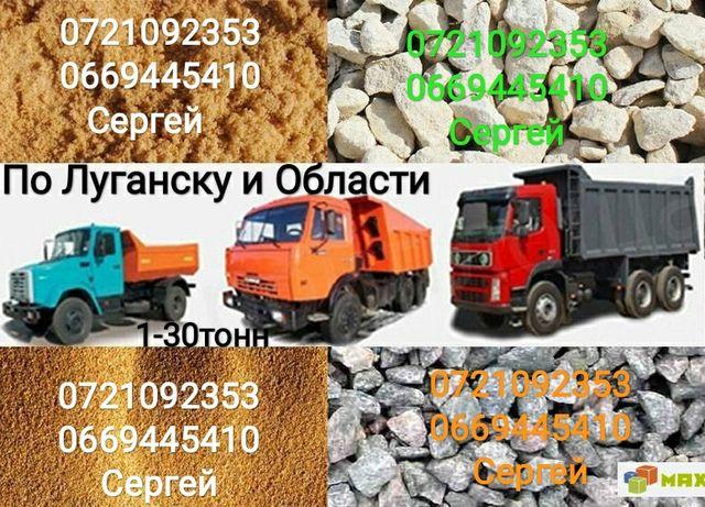 Песок-Щебень-Отсев-Шлак-Чернозем-Перегной-Мусор-ЗИЛ-Камаз-Volvo 1-30т.