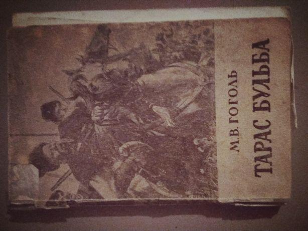 Книга Тарас Бульба 1950 р.