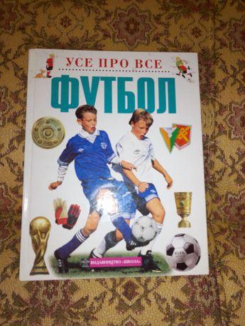 Футбол. Книжка. Для хлопчаків різного віку