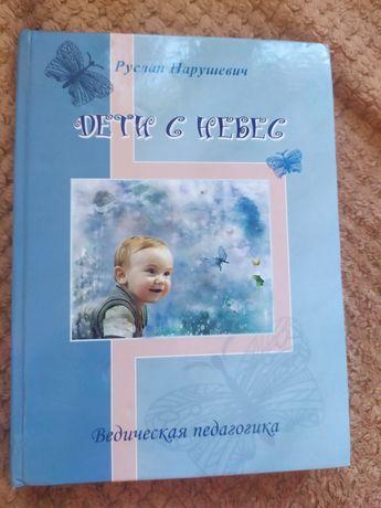"Нерушевич "" дети с небес"""