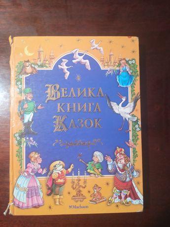Книги, Велика книга Казок