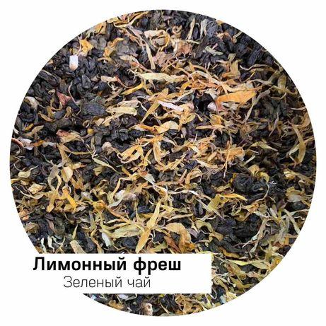 Чай весовой оптом 250грн/кг