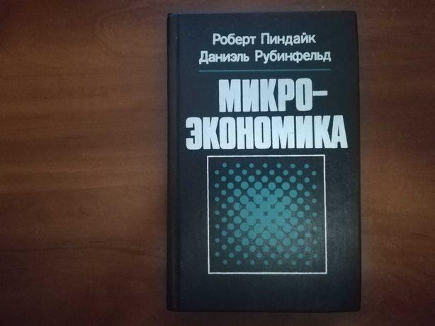 Пиндайк Р., Рубинфельд Д. Микроэкономика