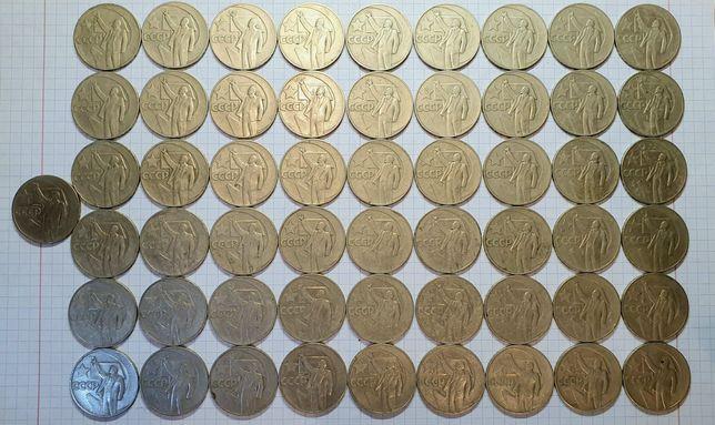 1 рубль СССР, 1917-1967 г., 50 лет советской власти
