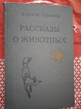 Сетон-Томпсон - Рассказы о животных