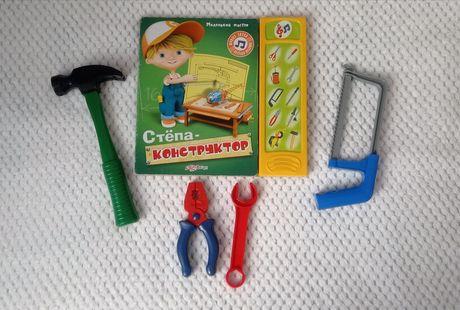 Книга для мальчиков, книжка, детская книжечка