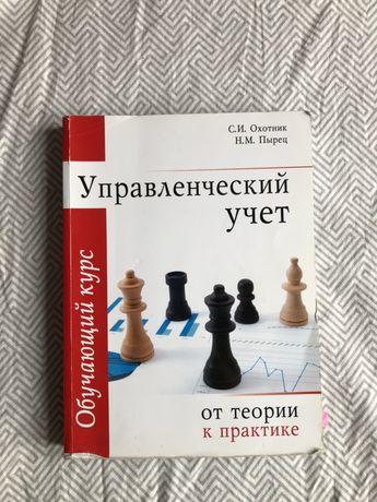 Управленческий учет. От теории к практике. С.И. Охотник, Н. М. Пырец