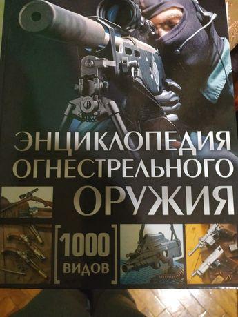 Енциклопедія вогнепальної зброї
