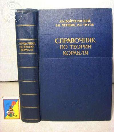 Войткунский Справочник по теории корабля Ходкость и управляемость 1960