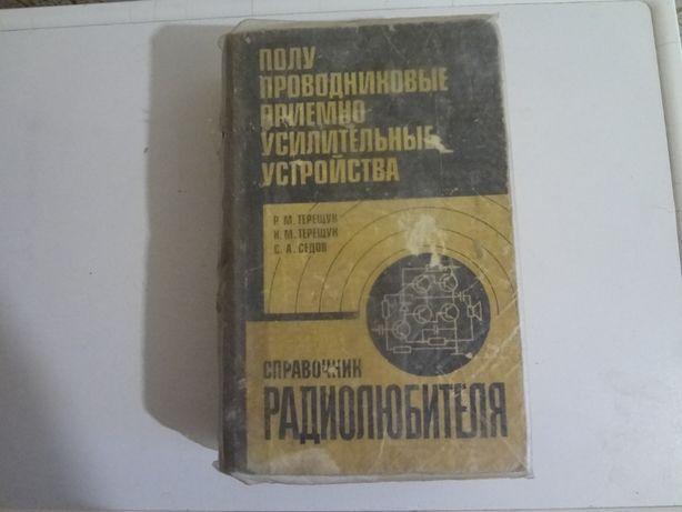 """Продам книгу """" Полу проводниковые приемно усилительные устройства """" ."""