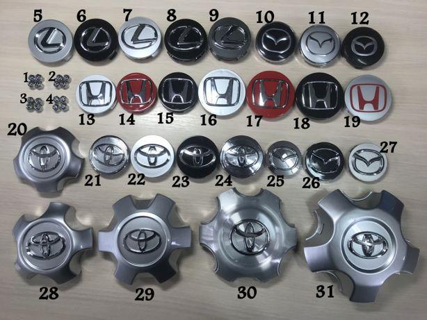 Колпачки заглушки в диски Toyota /Lexus/Honda/Mazda Эмблемы/Ниппеля