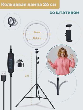 Кольцевая лампа со штативом Cosmo Group 26 см/1200 ₽