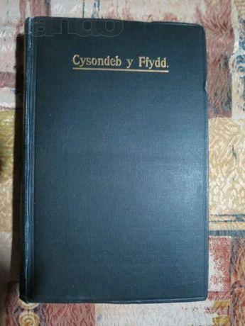 Послание к евреям, пророк Амос, книга Джошуа валлийский язык