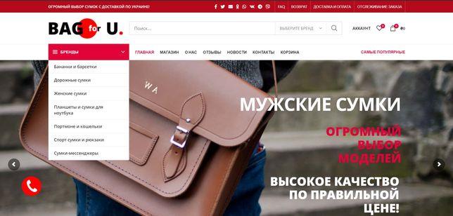 Продам прибыльный интернет магазин сумок, дропшиппинг, действую бизнес