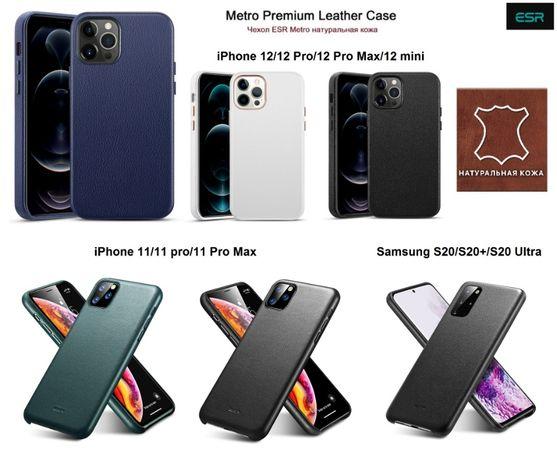Кожаный чехол ESR для iPhone 11/12/Pro/Max/mini Samsung S20+/Ultra