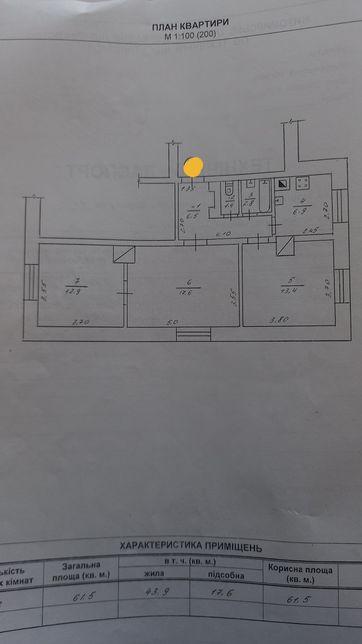 Продам 3х комнатную по Киевской