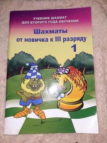 Учебник шахмат