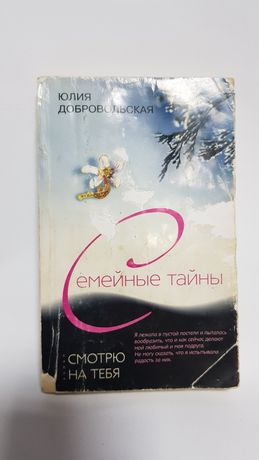 Юлия Добровольская Смотрю на тебя Подарок