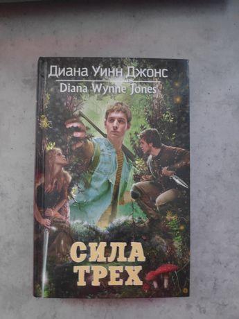 Сила трех книга Диана Уинн Джонс