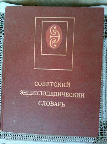 Советский энциклопедический словарь. 1986год.