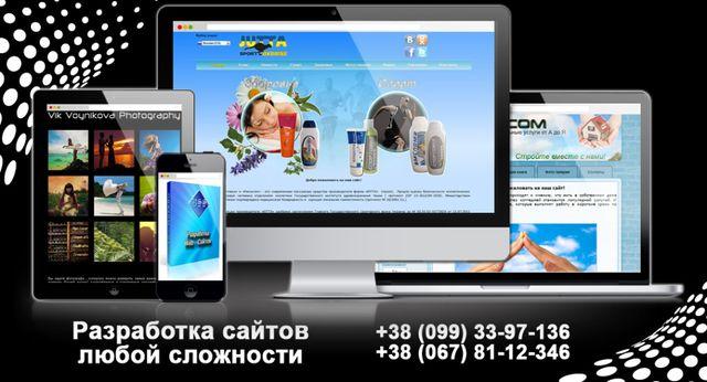 Разработка, создание сайтов. Веб дизайн, продвижение сайтов, реклама.