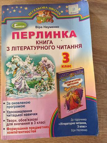 Літературне читання 3 клас, Перлинка Науменко
