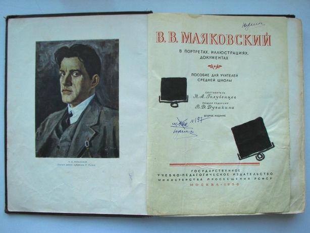 Книга Маяковский Пособие для учителей средней школы 1955