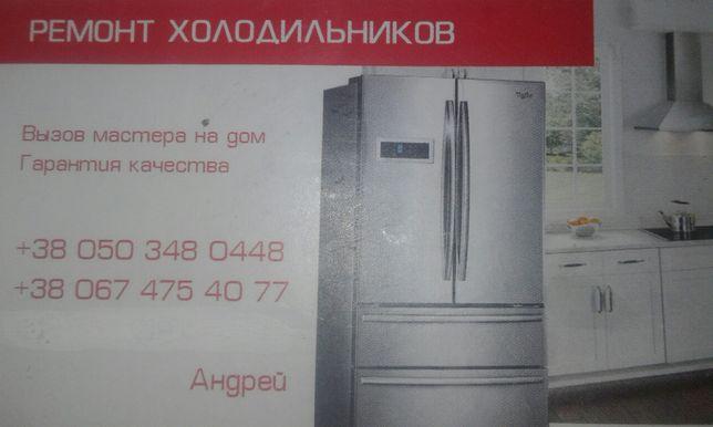 РЕМОНТ ХОЛОДИЛЬНИКОВ Борисполь Бориспольский район