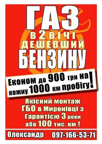ГБО 2 4 на автомобілі від 5500 грн, м. Мироновка , Київська обл.