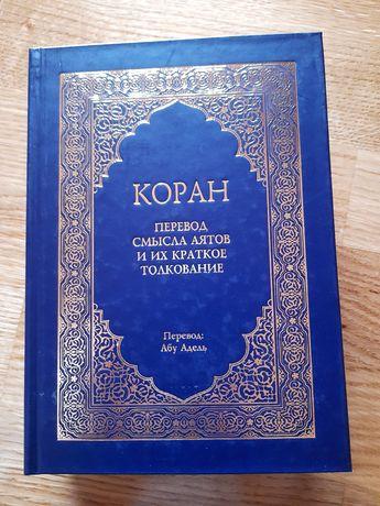 Коран . Перевод Абу Адель