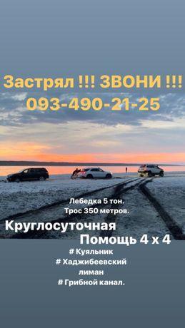 Помощь на дороге. 4х4 Одесса и область