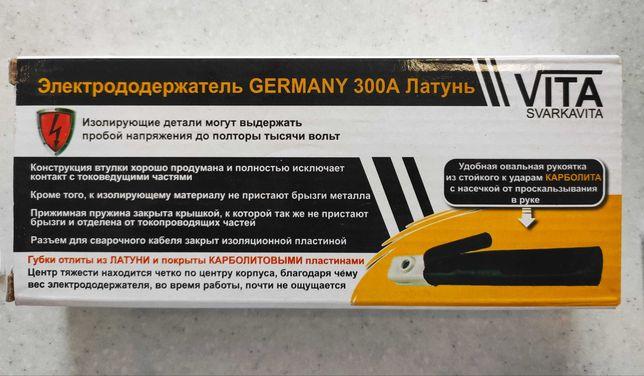 Електрододотримач 300А латунь