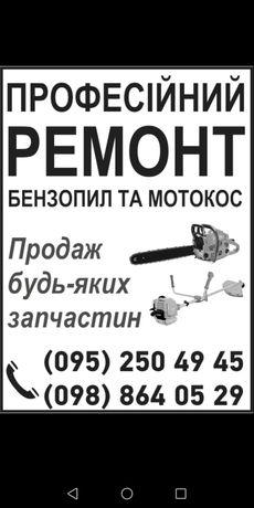 Профессиональный ремонт бензопил и мотокос
