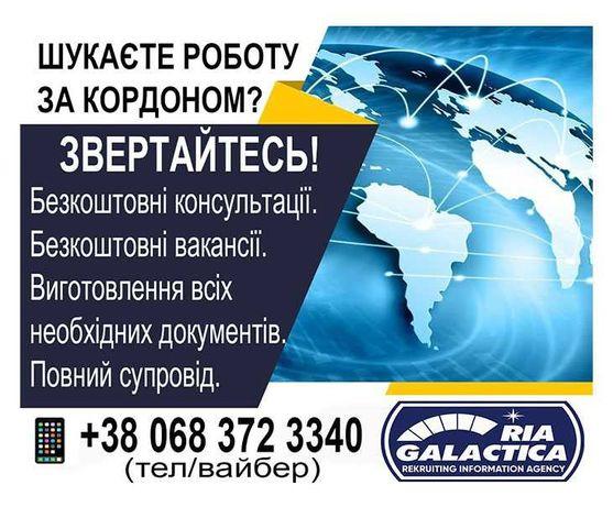 БЕЗКОШТОВНО!!!  Оформлення та працевлаштування в Польщі! Страхування!
