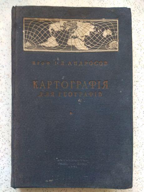 Картографія для географів, професор І. Д. Андросов, Київ 1941р,4500екз