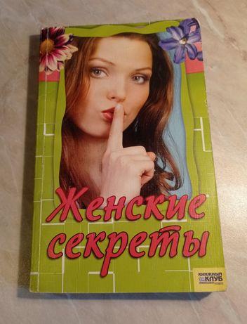 """Книга """"Женские секреты"""""""