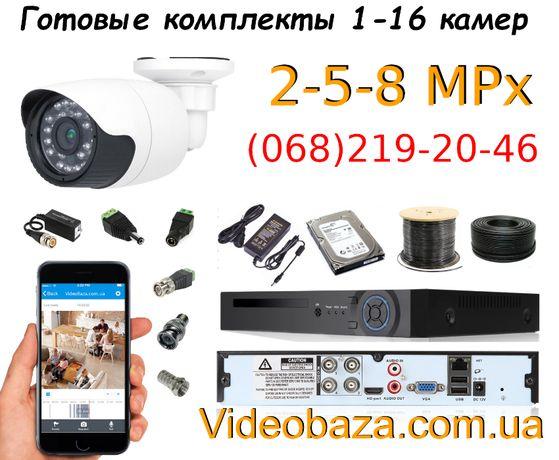 Система видеонаблюдения 2 5 8 mPix до 16 камер Windows Android iOS.