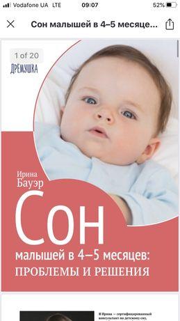 Сон малышей 4-5мес
