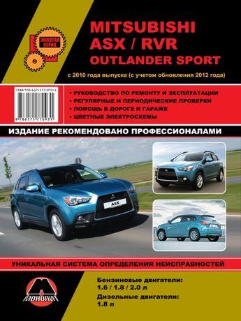 Mitsubishi ASX / RVR / Outlander Sport. Руководство по ремонту, книга.